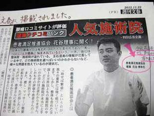 週刊文春掲載紙面1