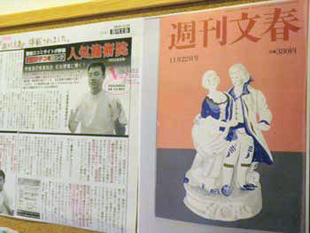 週刊文春掲載紙面3