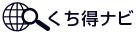 くち得ナビ 日本全国の治療院を紹介。クチコミ・掲示板など各種相談・体験談を紹介し情報交換ができます。